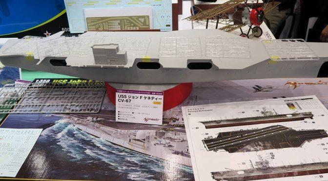 ハセガワ(メリットインターナショナル) 1/350 USS ジョン Fネディー CV-67他 模型ホビーショー2015