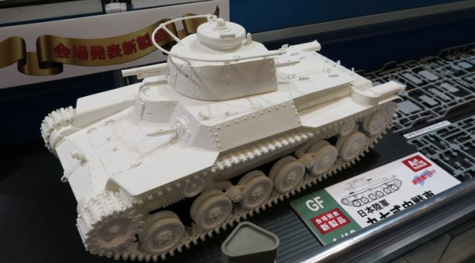 Art Technics 1/16 日本陸軍 九七式中戦車(チハ) 模型ホビーショー2016