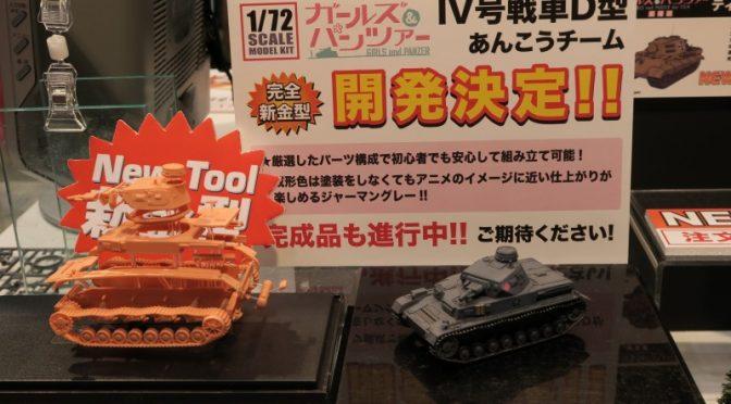 プラッツ 1/72 4号戦車D型 あんこうチーム 模型ホビーショー2016