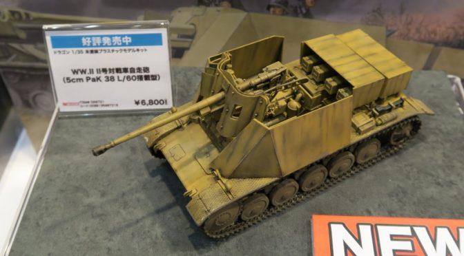 ドラゴン 1/35 WW.II ドイツ軍 II号対戦車自走砲 (5cm PaK 38 L/60搭載型) DR6721 模型ホビーショー2016
