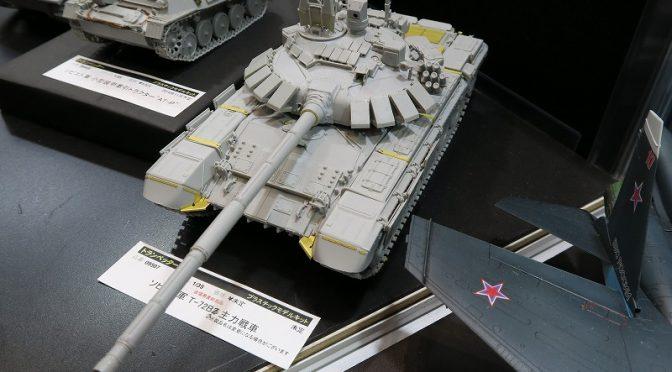トランぺッター 1/35 ソビエト軍 T-72B 主力戦車 模型ホビーショー2016