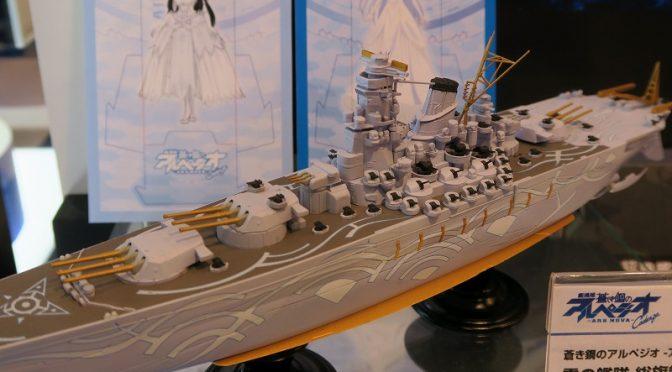アオシマ アルペジオ 超戦艦ヤマト ムサシ 模型ホビーショー2016