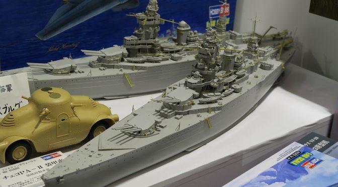 ホビーボス 1/350 フランス海軍 戦艦ストラスブルグ 86507 模型ホビーショー2016